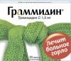 Грамицидин С 1,5мг №20 Обновление ПФК