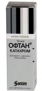 Офтан Катахром, кап. 10,0 Импорт