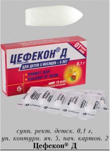 Цефекон(Парацетамол) Д 0,1 №10 свечи Нижфарм
